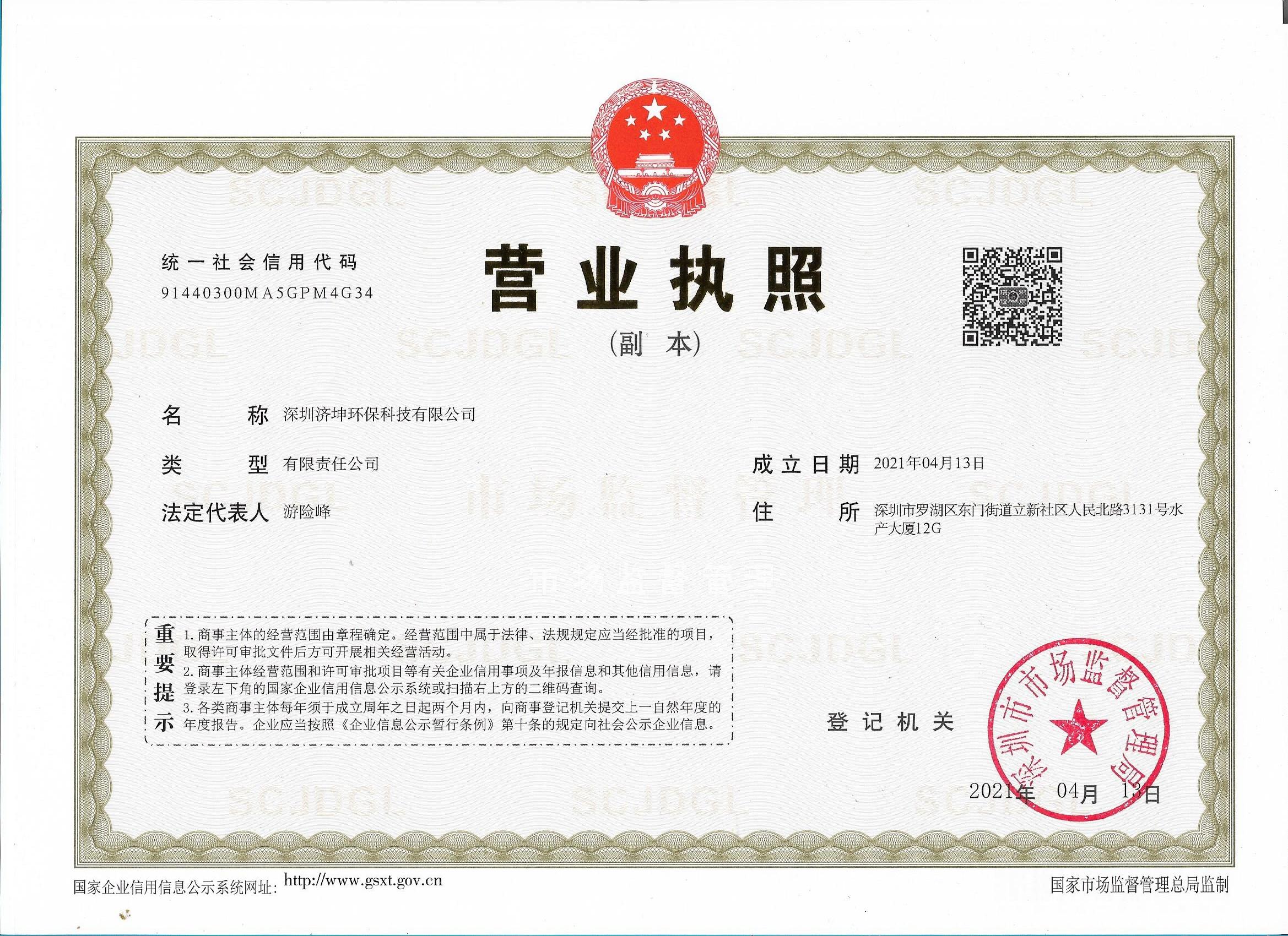 热烈祝贺我司子公司深圳济坤环保科技有限公司成立